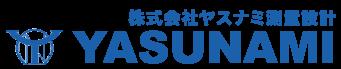 株式会社ヤスナミ測量設計